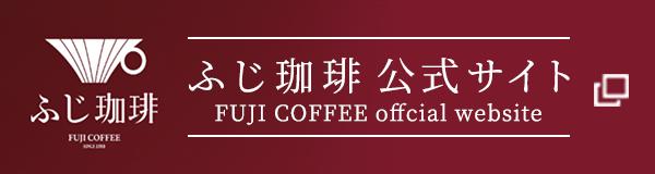 ふじ珈琲 公式サイト