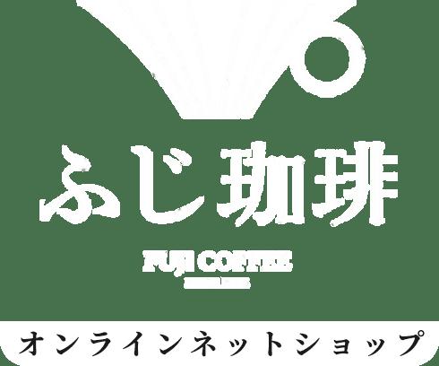 【公式】本格焙煎コーヒー豆のネット通販サイト|ふじ珈琲オンラインショップ