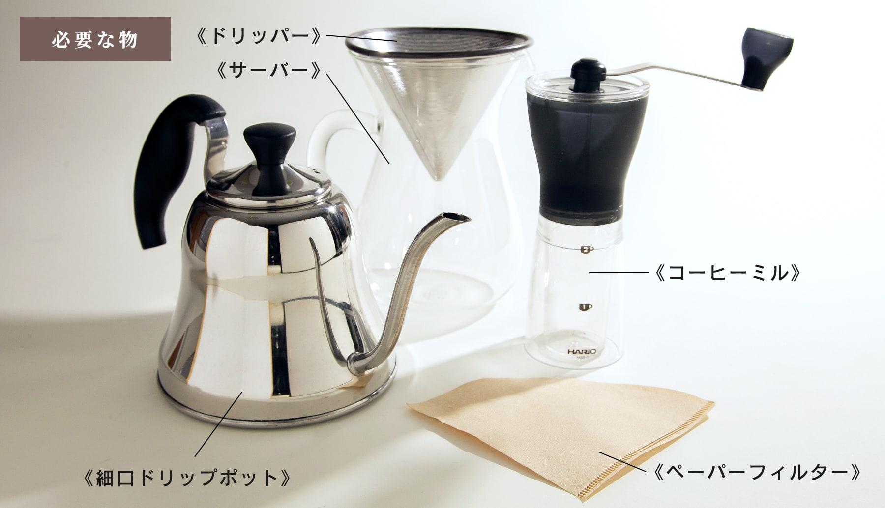 【必要な物】ドリッパー・サーバー・細口ドリップポット・コーヒーミル・ペーパーフィルター